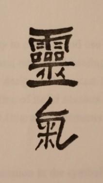 Reiki symbol2